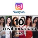 Instagram Followers Cover Thai