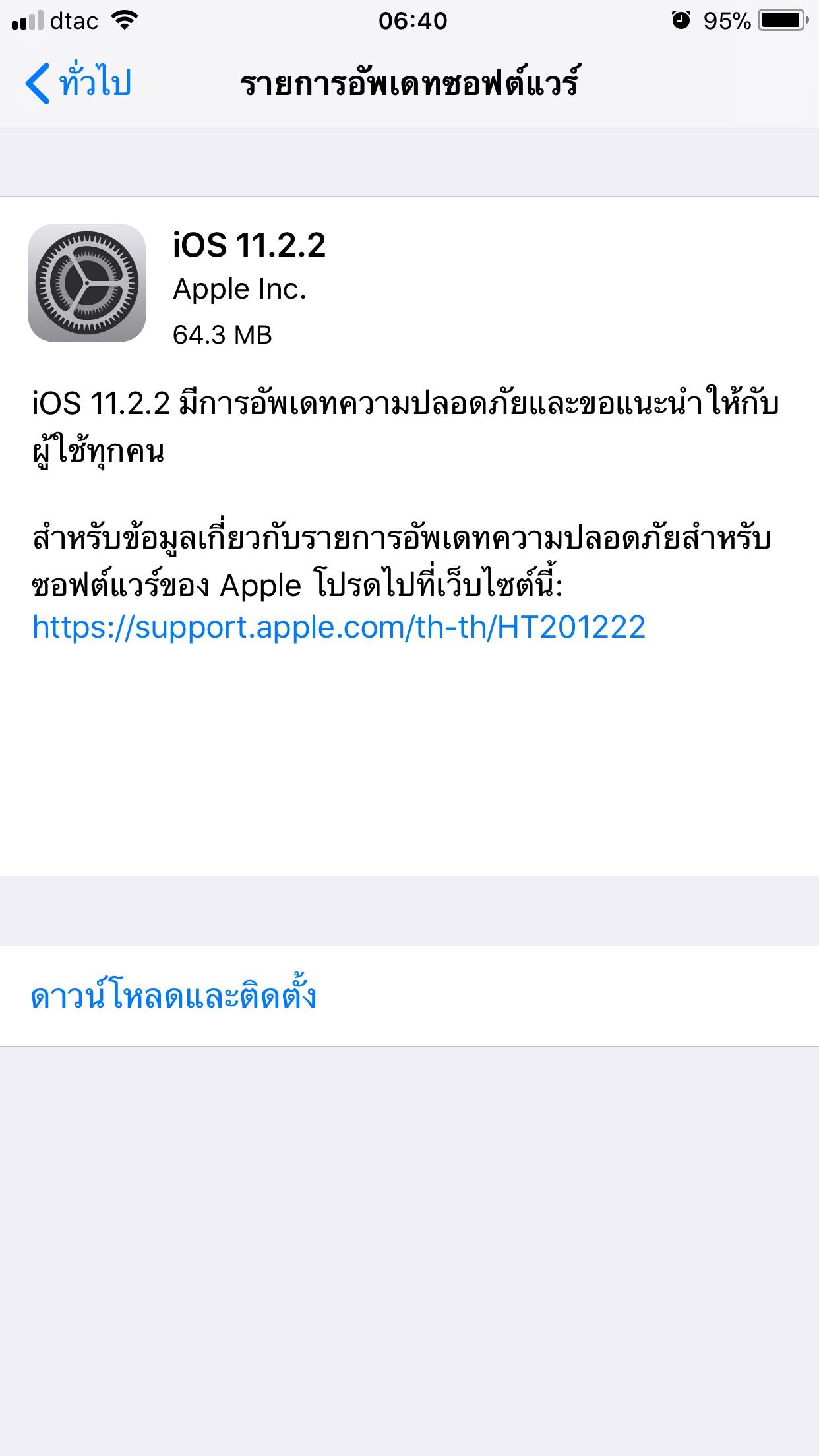Ios 11 2 2 Released 1