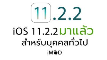 Ios 11 2 2 Released