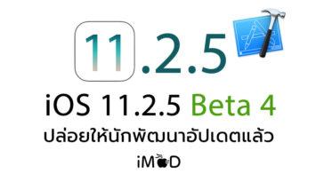 Ios 11 2 5 Beta 4