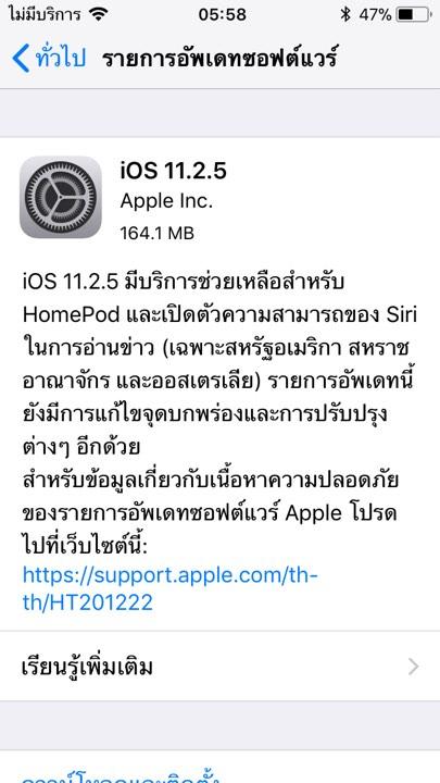 Ios 11 2 5 Released 1