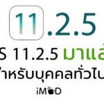 Ios 11 25 Released
