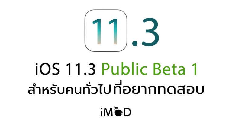 Ios 11 3 Public Beta 1 Cover 2
