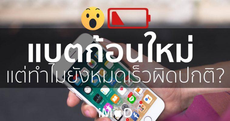 Iphone แบตหมดเร็วผิดปกติ Cover