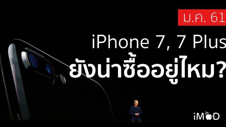 Iphone 7 7plus Jan 2018 Still Good