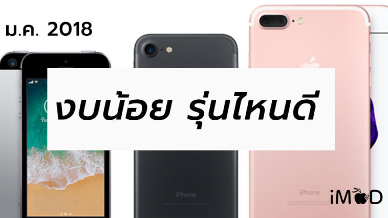 Iphone Buyer Guide Cheap 2018