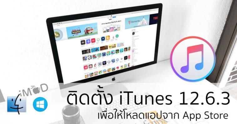 Itunes 12.5.3 App Store Cover