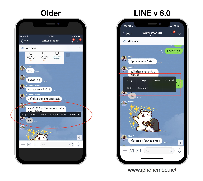 Line V8 Vs Older Text Menu