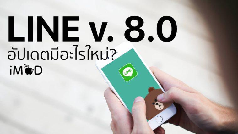 Line V8 What New Cover 1