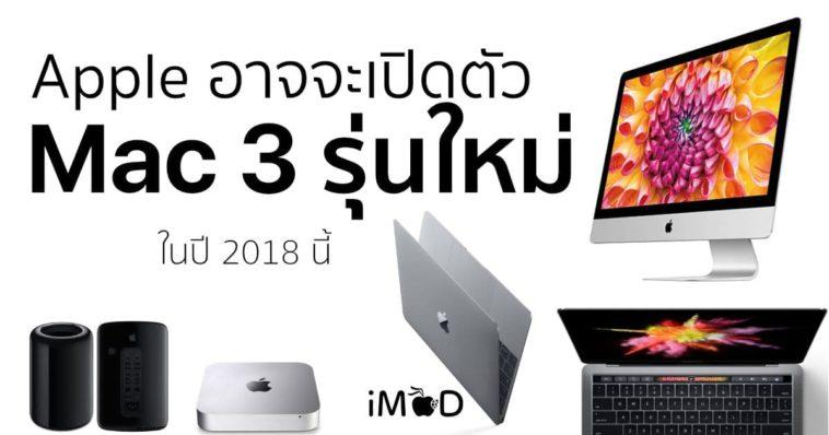 Mac 2018 Rumors Cover 2