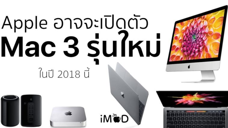 Mac 2018 Rumors Cover 2