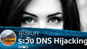 Macos Dns Hijacking Cover