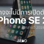 Maybe No Iphone Se 2 2q18 Cover