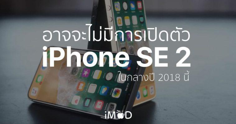 iphone se ร น 2 อาจจะไม ม การเป ดต ว ในช วงไตรมาสท 2 ของ