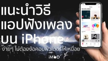 Music App For Iphone Cover