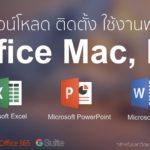 Office 365 Mac Kku