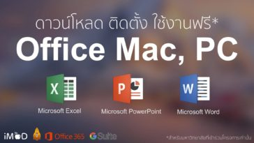 Office 365 Mac Kku