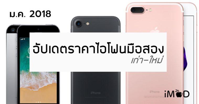 Price Second Hand Iphone Jan 2561