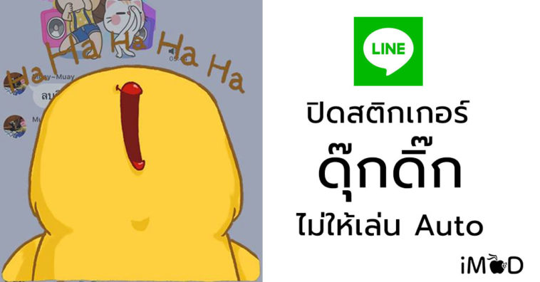 Turn Off Auto Play Pop Up Stickers Line