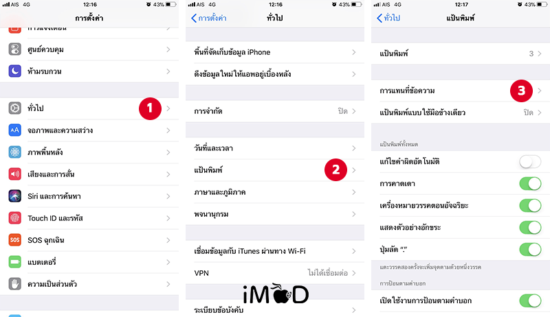 Type Spcecial Charactoristic Ios Keyboard Shortcut 1