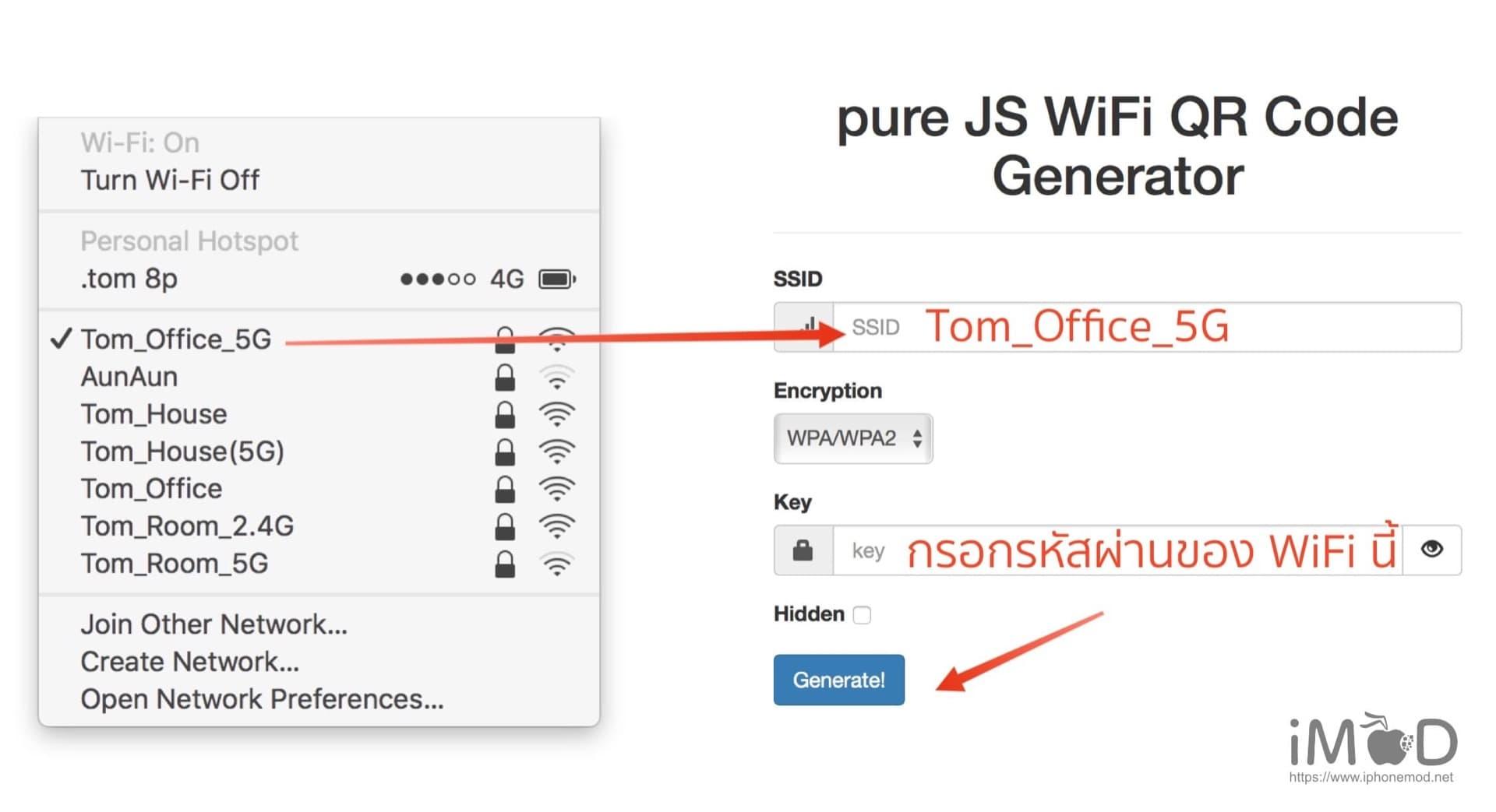 วิธีเชื่อมต่อ WiFi ด้วยการสแกน QR Code เชื่อมต่อง่ายๆ ไม่