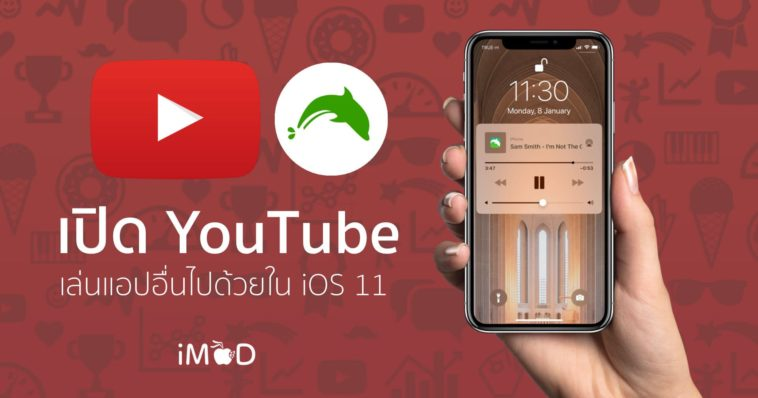Youtube Backgroud Play Ios 11 Dolphin Cover