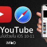 Youtube Backgroud Play Ios 11 Safari Cover