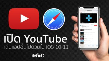 Youtube Backgroud Play Ios 11 Safari Cover
