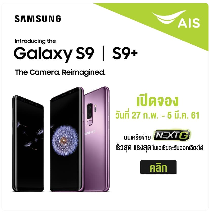ราคา S9 S9+ Ais