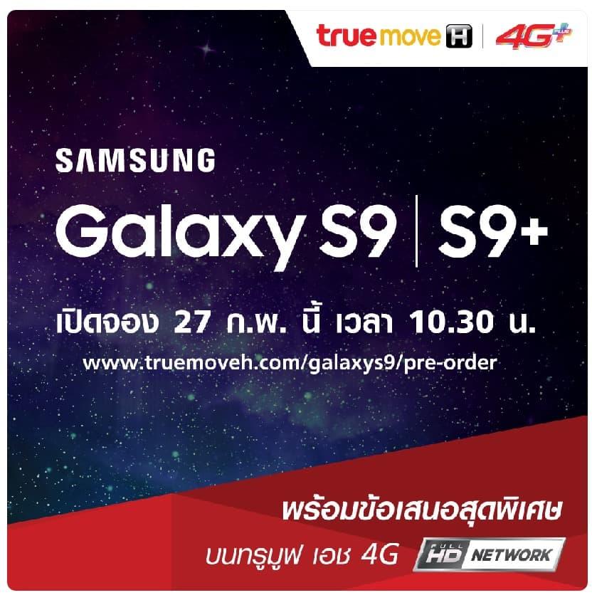 ราคา S9 S9+ True