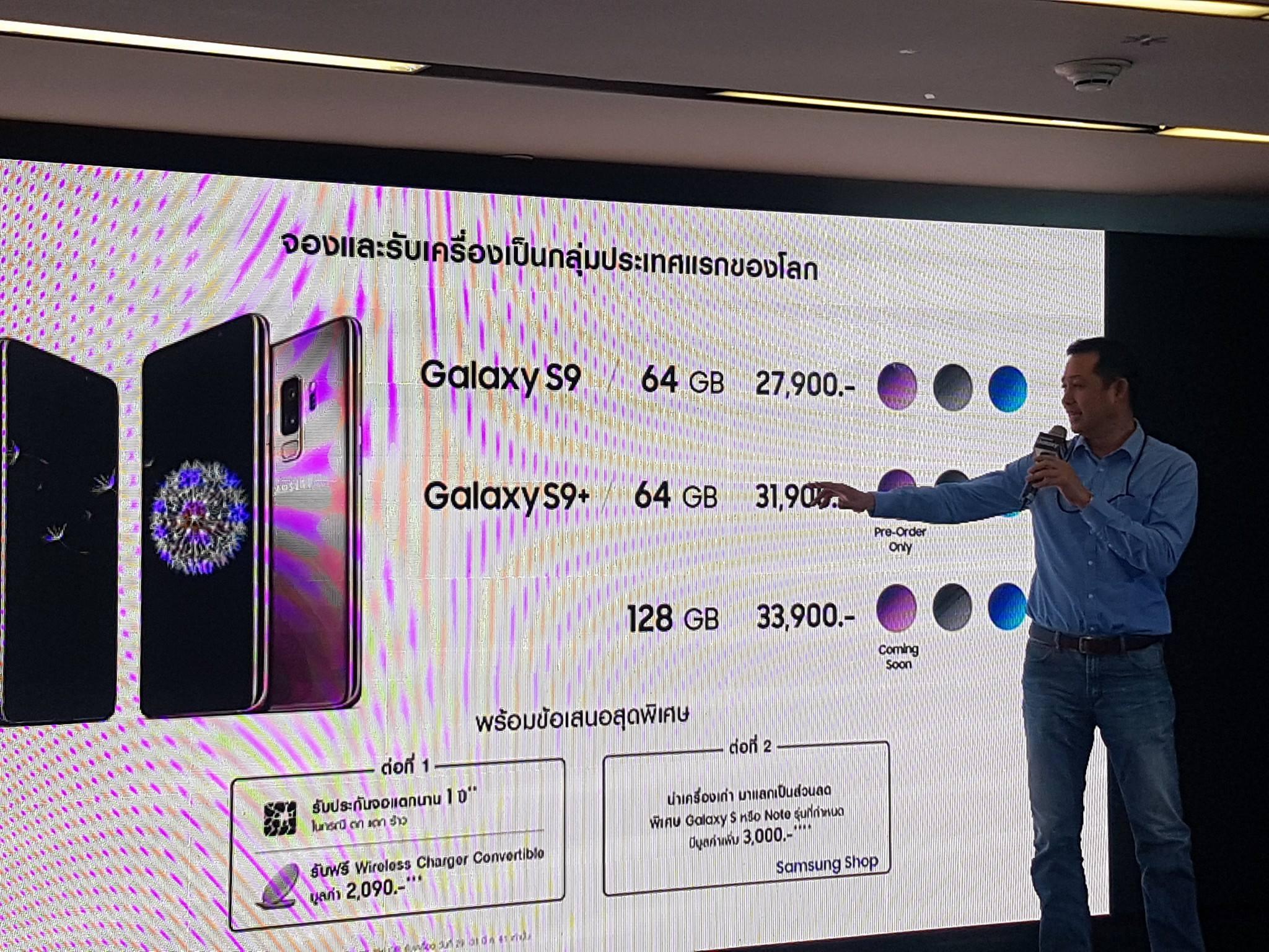 ราคา Samsung Galaxy S9 ในไทย