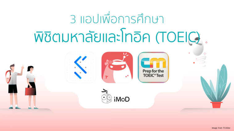3 App For Education Cover