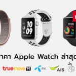Apple Pricelist Feb 2018