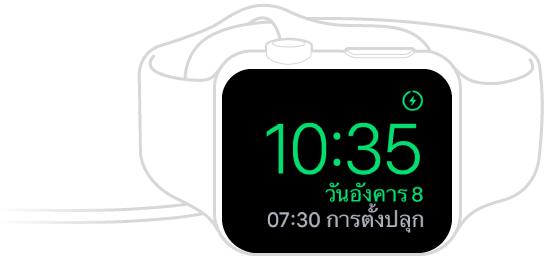 Apple Watch Bedside Mode 1