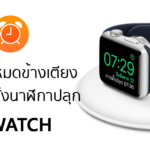 Apple Watch Bedside Mode And Alarm
