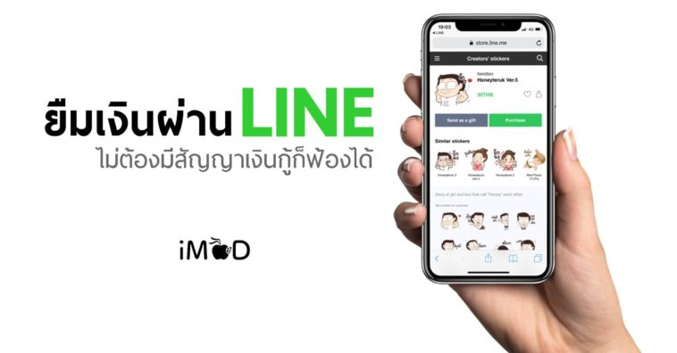 Borrow Money Line Facebook Cover