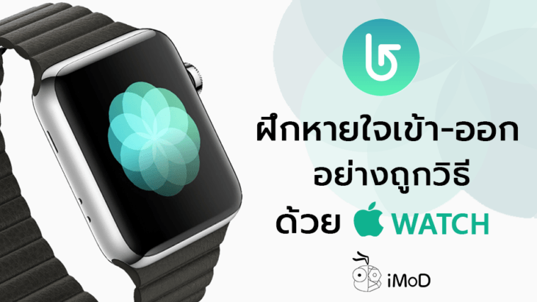 Breathe App Apple Watch
