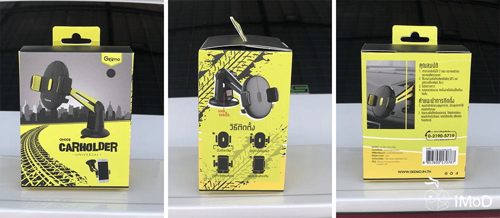 Gizmo Gh008 Car Holder Universal Box
