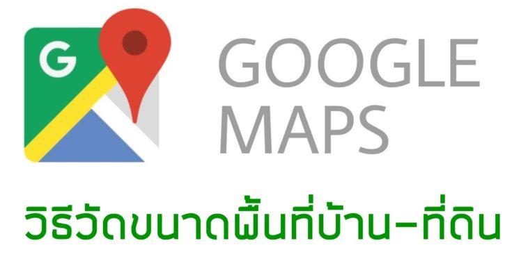 Google Maps Measure Distance Cover