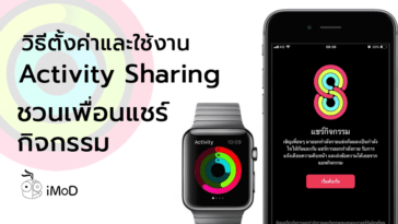How To Set Activity Sharing