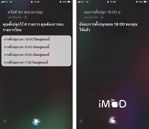 Set Clock App By Siri 4