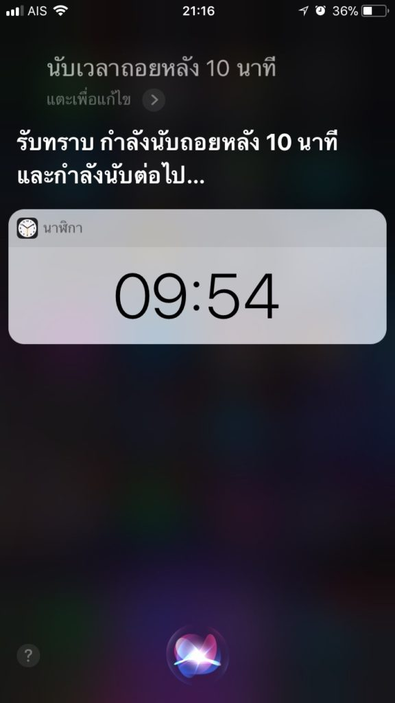 Set Clock App By Siri 5