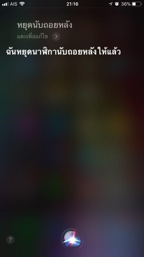 Set Clock App By Siri 6
