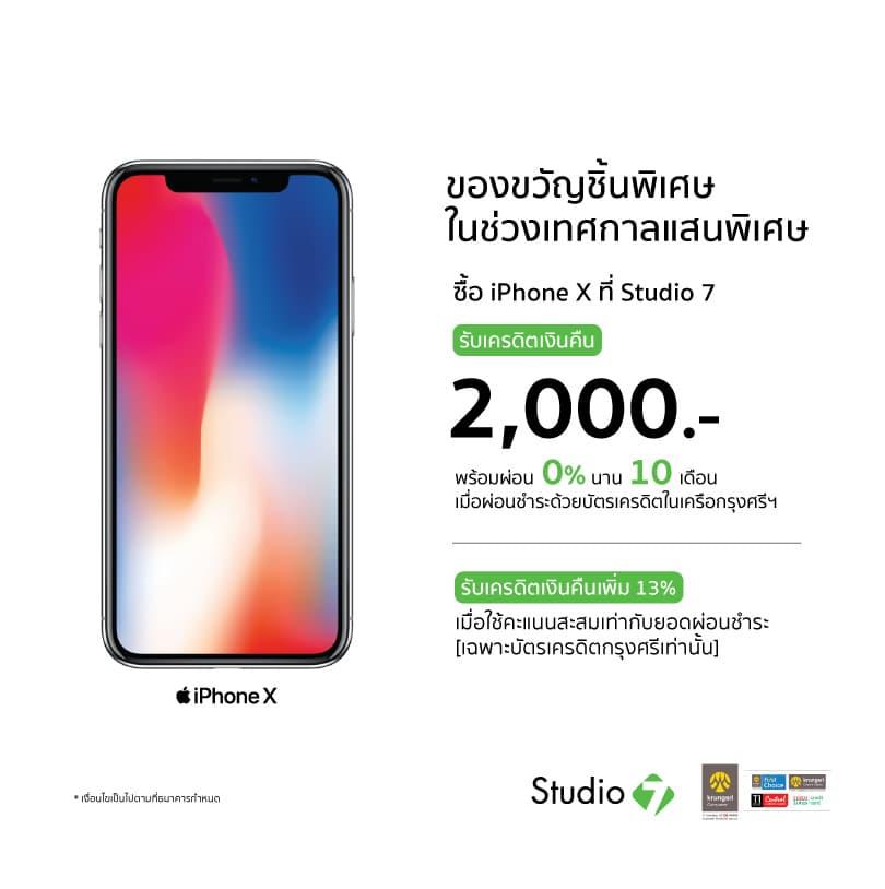 Studio7 Iphone X Krungsri Credit Card Promotion Feb18
