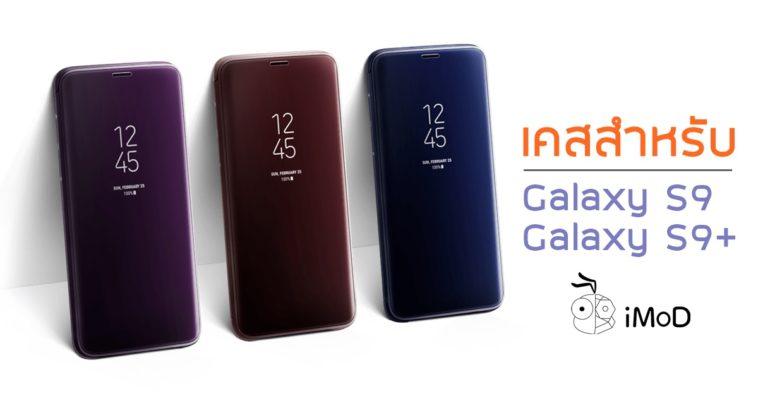 Accessories Galaxy S9 Cover