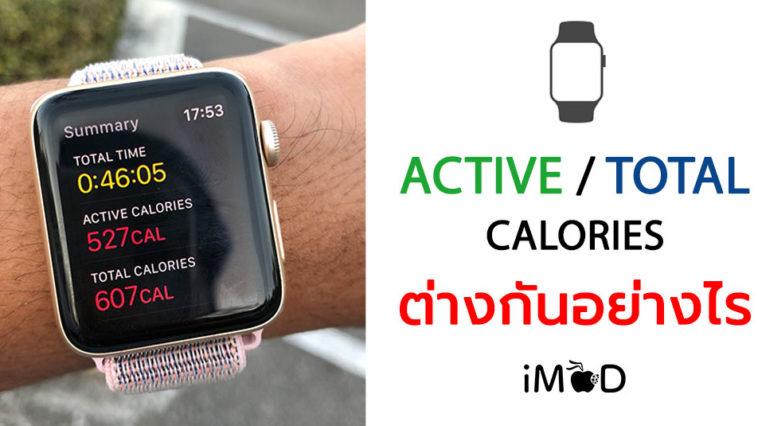 Active Calories Total Calories Apple Watch