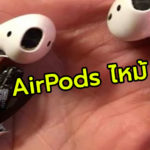 Airpods Smoke Issue