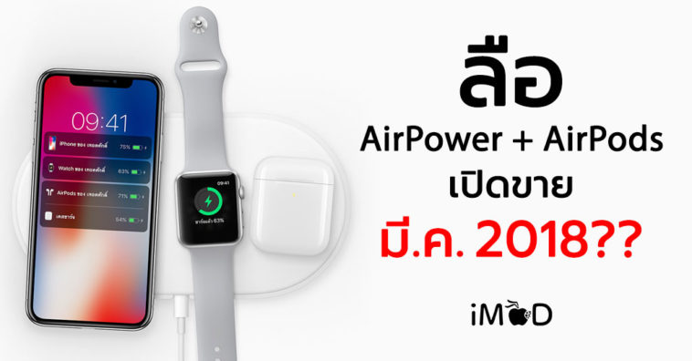Airpower Airpods Release March 2018 Rumors