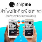 App Ampme Cover