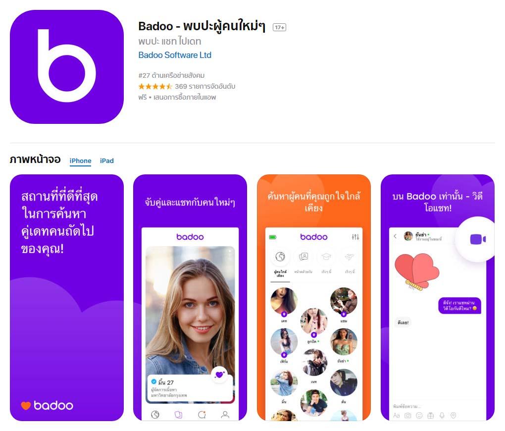 App Badoo Content1